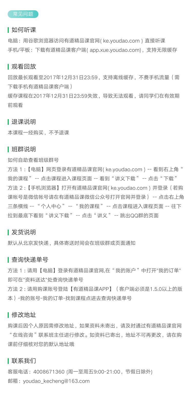 详情页-常见问题-北京发货 (2).png