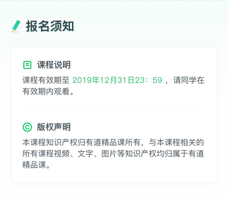 31030-有道-课程详情页01-课程详情-10报名须知-20191101024647.png